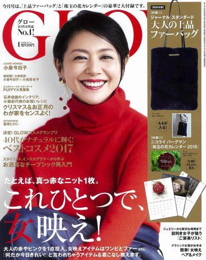 2018年1月号『GLOW』(宝島社)