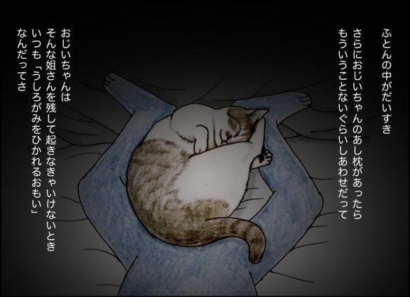 足枕が大好き