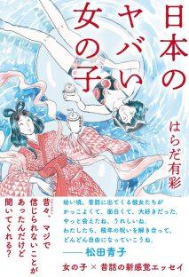 『日本のヤバい女の子』