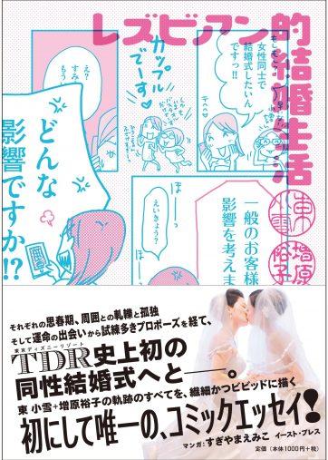 「レズビアン的結婚生活」東小雪+増原裕子