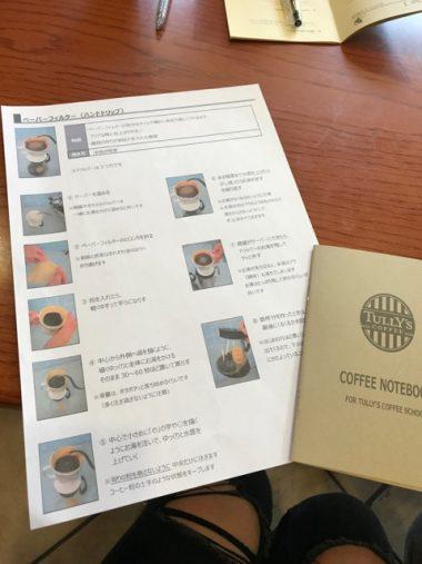 『COFFE NOTEBOOK』とペーパーフィルターを使ったハンドドリップのやり方