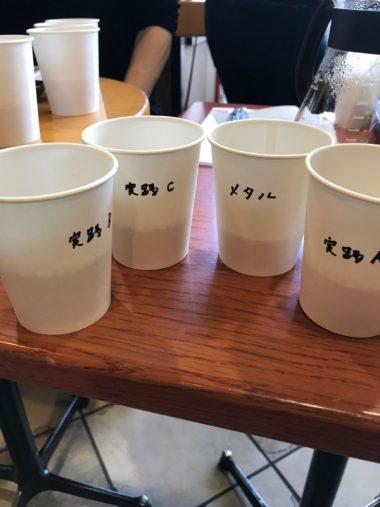 それぞれの組のコーヒーと、Mさんオススメのメタルドリッパーで淹れたコーヒーの試飲