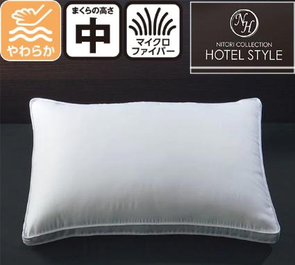 ニトリ『ホテルスタイル枕(スタンダード)』