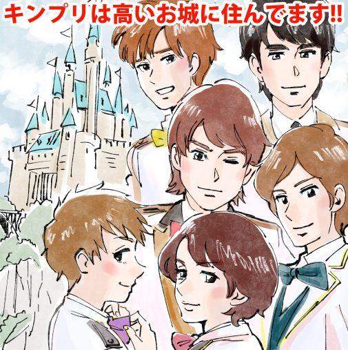 """King & Prince""(キンプリ)がデビュー"