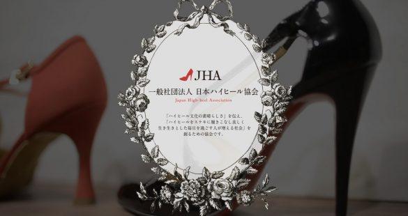 日本ハイヒール協会