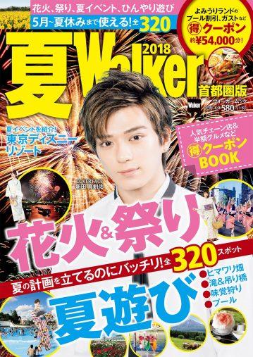 『夏Walker首都圏版2018』(KADOKAWA)