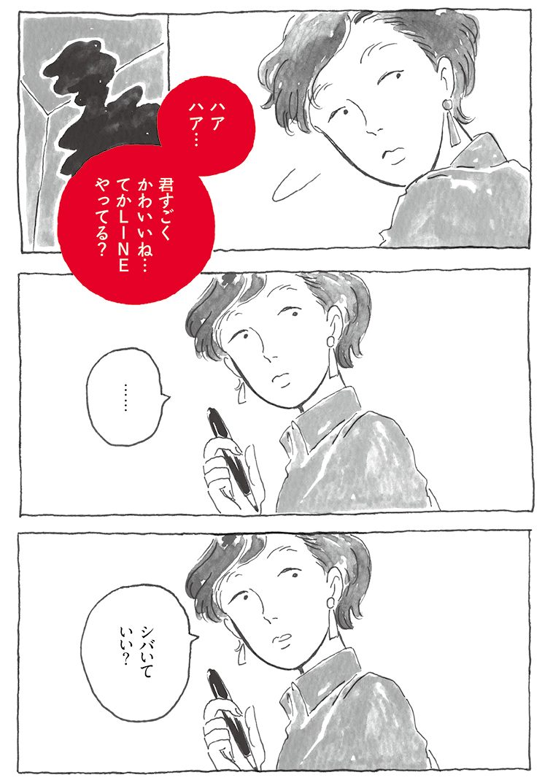『日本のヤバい女の子』より