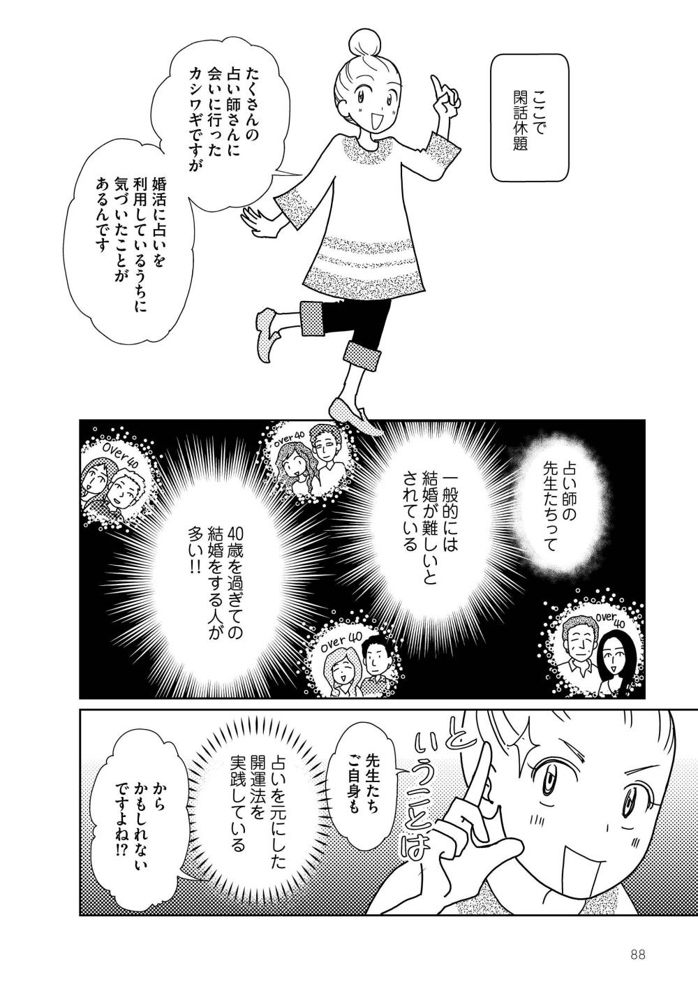(C)柏木珠希/深森あき/イースト・プレス