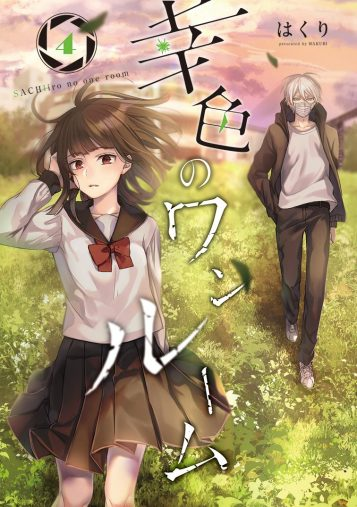 幸色のワンルームコミックス4巻