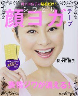 『間々田佳子の貼るだけ!シワとり顔ヨガテープ』(ぴあMook)