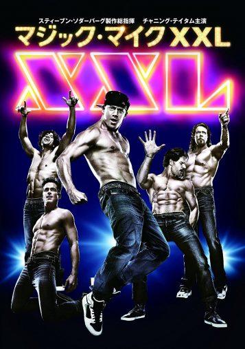 映画「マジック・マイク XXL 」のDVD