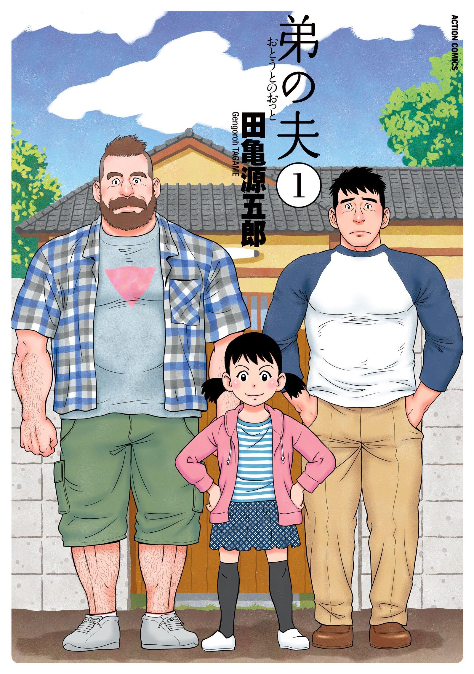 田亀 源五郎 「弟の夫」