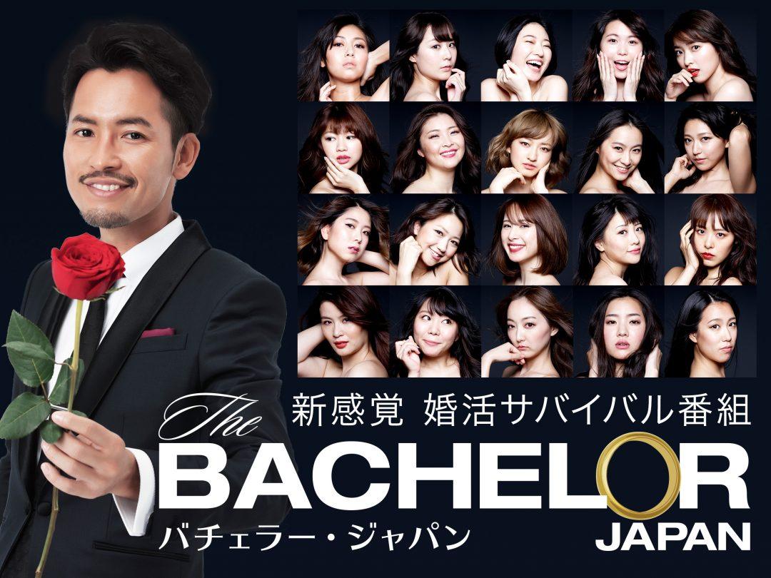 『バチェラー・ジャパン』シーズン2