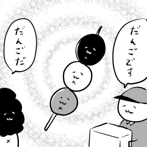 石谷精菓堂「打吹公園だんご」