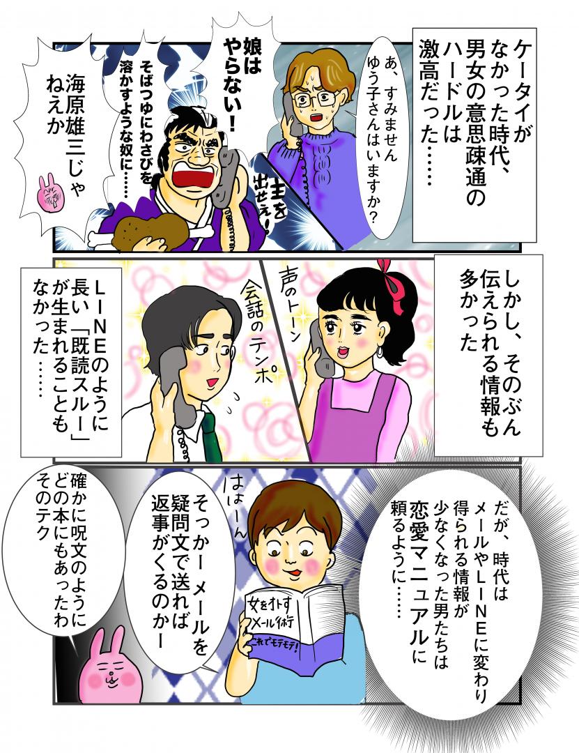 クソLINE4_6