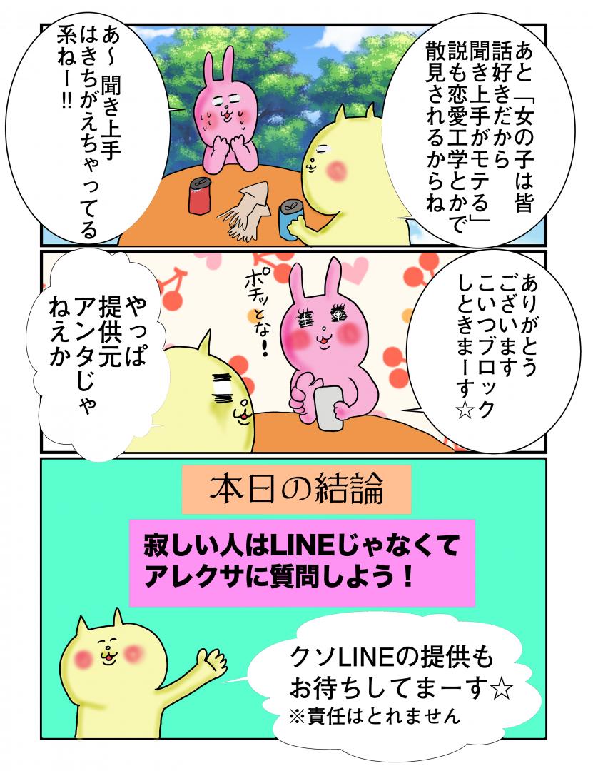 クソLINE4_7