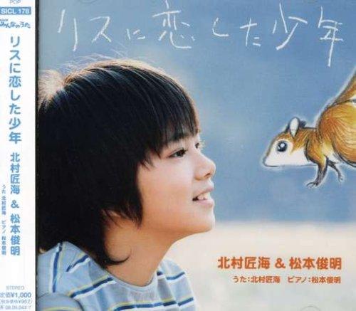 北村匠海&松本俊明 「リスに恋した少年」