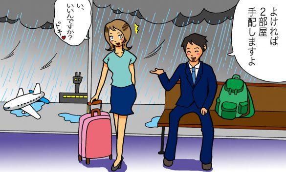 台風で運命の出会い