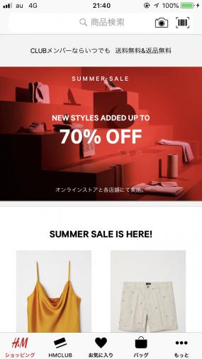 H&Mのアプリ