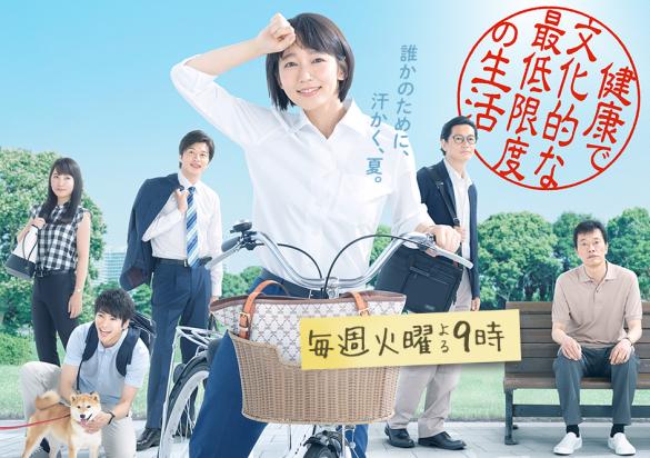『健康で文化的な最低限度の生活』関西テレビ