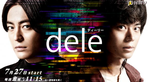「dele」