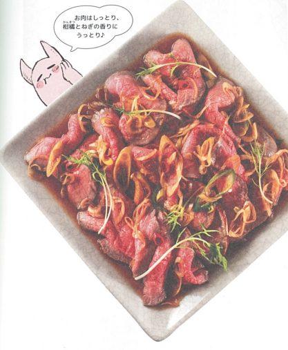 牛肉ねぎ醤油漬け