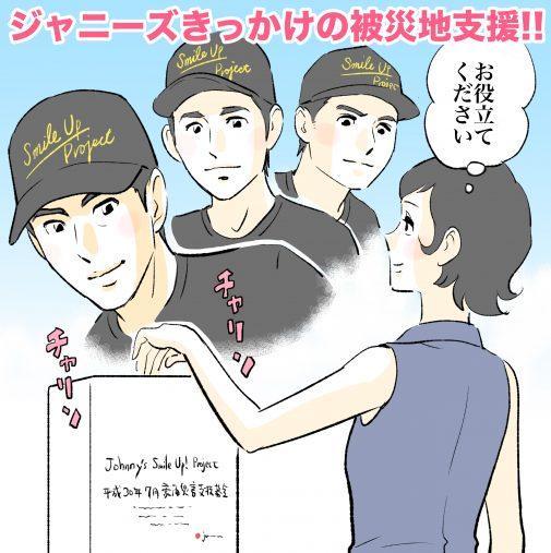 ジャニーズきっかけの被災地支援!!