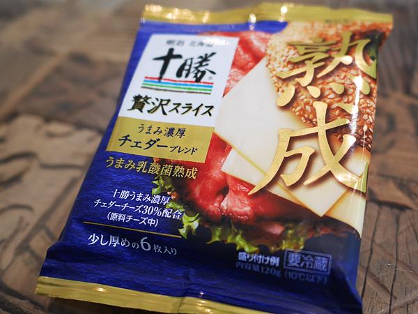 チーズ:明治北海道十勝贅沢スライス うまみ濃厚チェダーブレンド(明治)