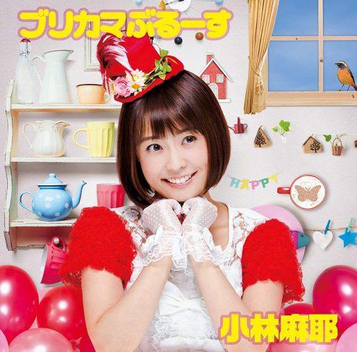 CD『ブリカマぶるーす』(NVP RECORDS)