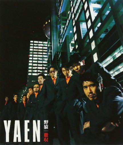 野猿 feat. CA Yaen 「撤収」