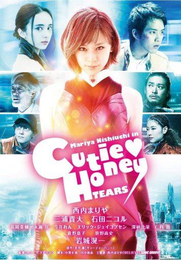 「CUTIE HONEY TEARS」エイベックス・ピクチャーズ