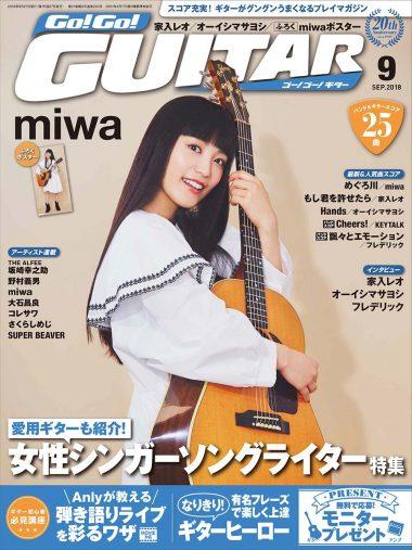 『Go ! Go ! GUITAR (ギター) 2018年9月号』(ヤマハミュージックメディア)
