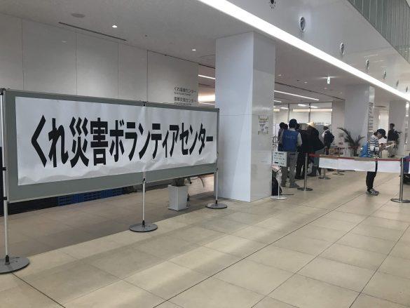 くれ災害ボランティアセンター(呉市)