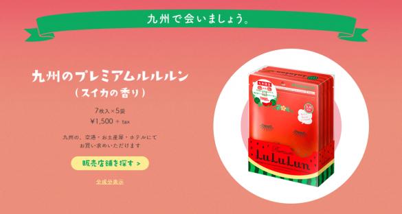 「九州のプレミアムルルルン(スイカの香り)」7枚入×5袋 1620円税込み