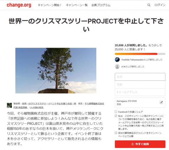 2万人超が賛同した中止を求める署名「世界一のクリスマスツリーPROJECTを中止して下さい」