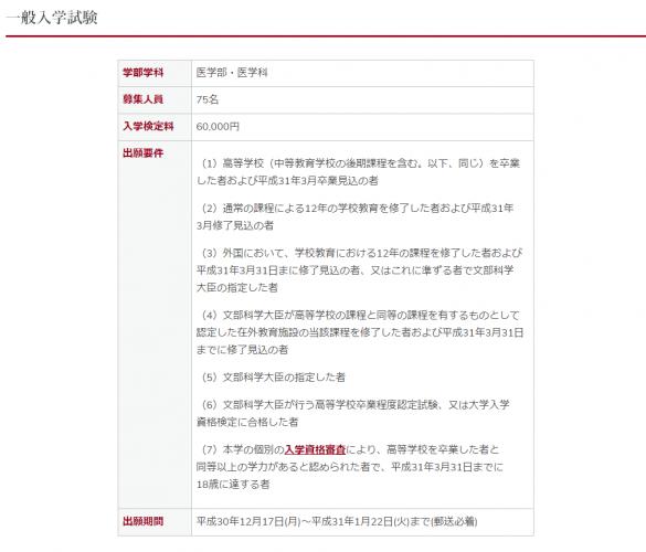 一般入試の受験料は6万円。東京医大サイトより