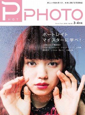 『PHaT PHOTO vol.92』(シー・エム・エス)