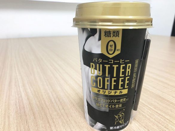 BUTTER COFFEE