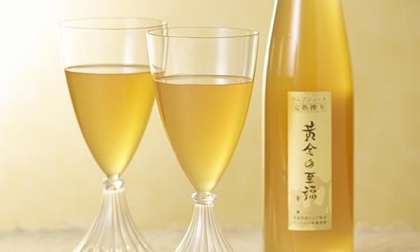 プレミアム林檎ジュース「黄金の至福」