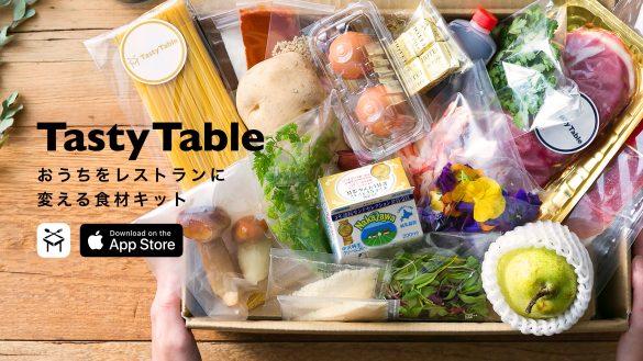 「Tasty Table」の食材キット