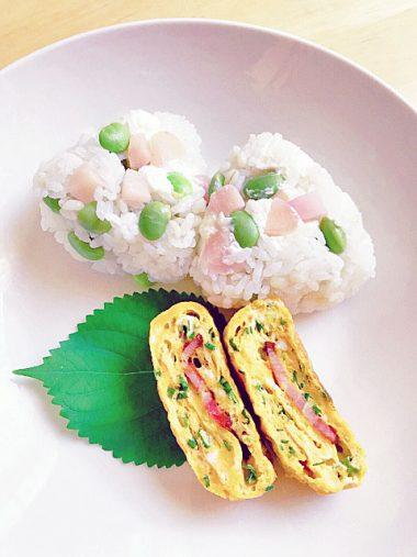新しょうが・枝豆・クリームチーズのおにぎりと小ネギとベーコンの卵焼き