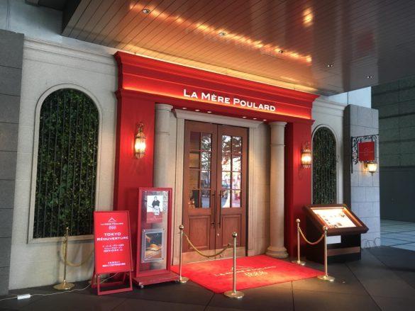 ラ・メール・プラール東京