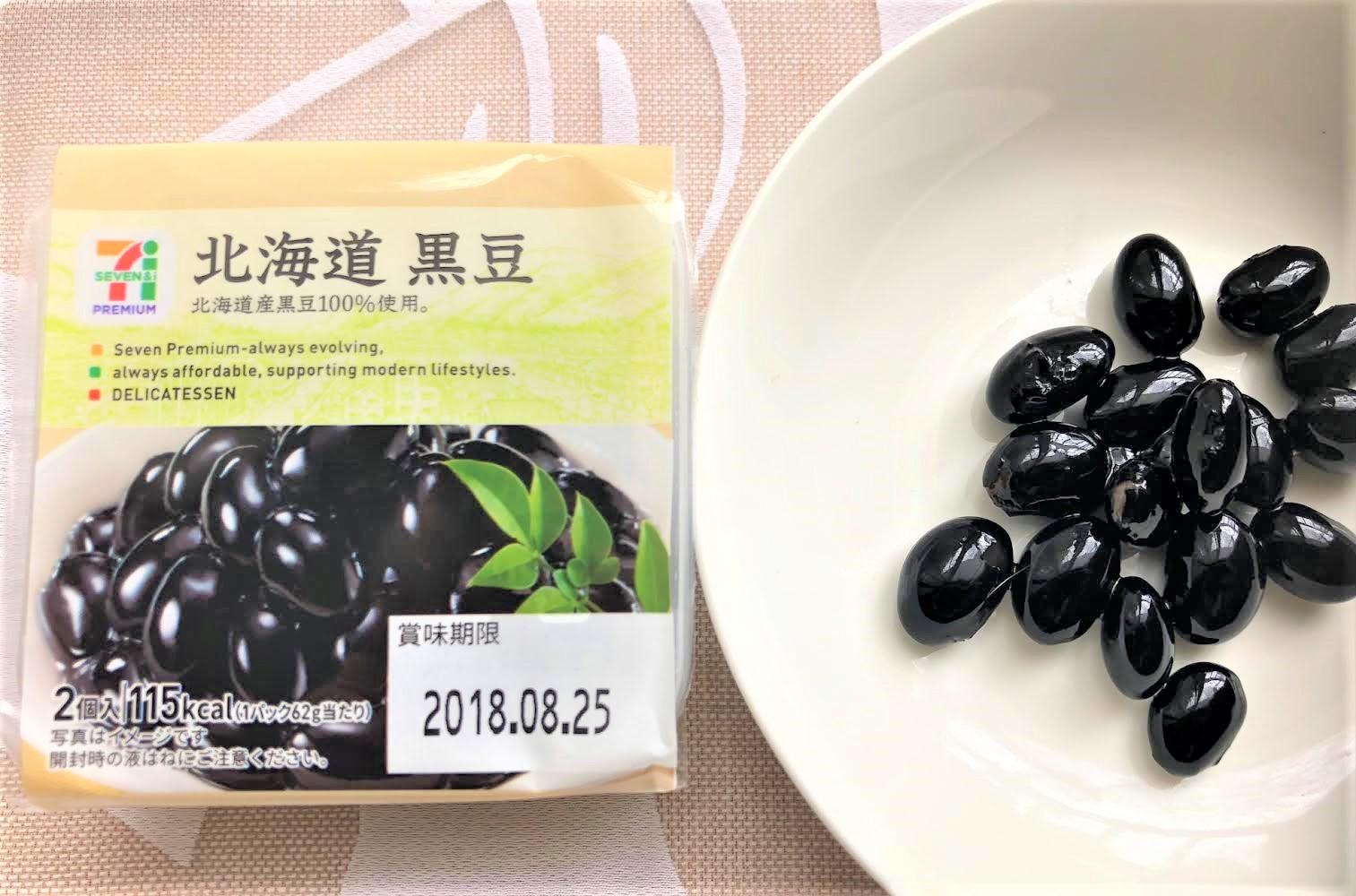 北海道 黒豆
