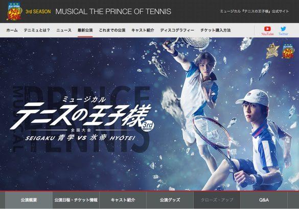 「ミュージカル テニスの王子様」の最新公演