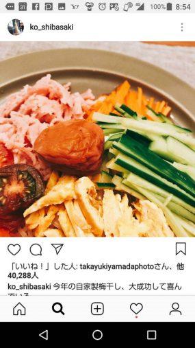 柴咲コウの自家製梅干し写真に「いいね!」