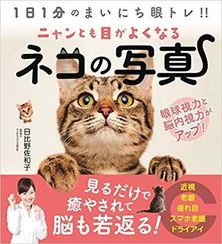 『ニャンとも目がよくなるネコの写真』