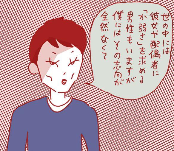 ぼくたちの離婚Vol.4