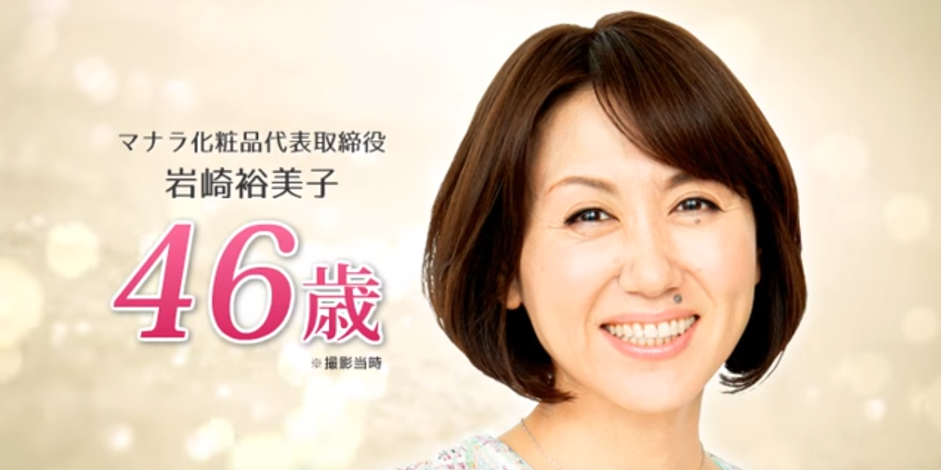 46歳の岩崎裕美子さん