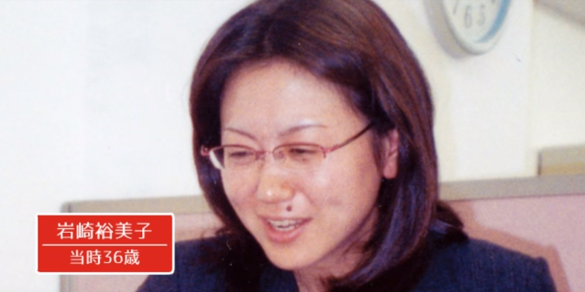 36歳の岩崎裕美子さん