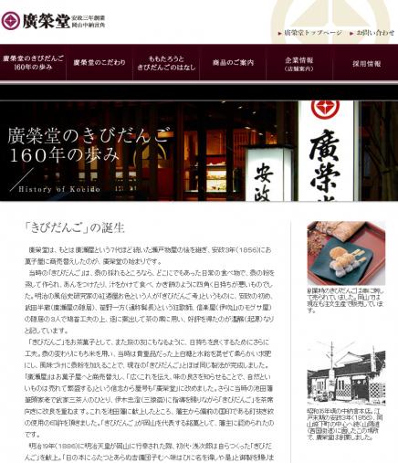 「廣榮堂のきびだんご160年のあゆみ」